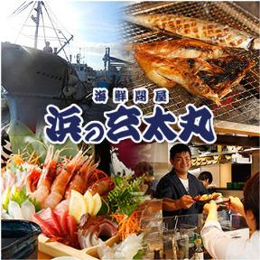 寿司を味わう 海鮮問屋 浜の玄太丸
