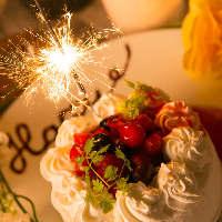 誕生日・記念日にはホールケーキ付きのアニバーサリーコースを…