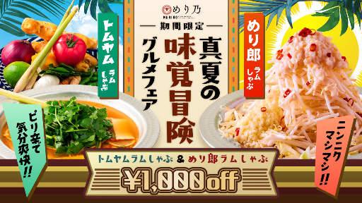 しゃぶしゃぶ 焼肉食べ放題 めり乃 秋葉原本店の画像