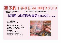 ユイットルオールスターコース 150分飲み放題付¥5000