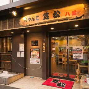 ドスコイ酒場 ちゃんこ芝松 都立大学駅前店