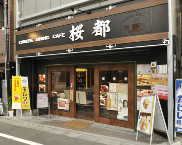 中華料理 食べ放題 桜都 浜松町店
