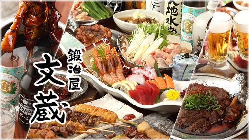 鍛冶屋文蔵 中野坂上店の画像