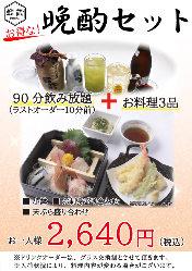 お得な晩酌セット刺し盛り・天ぷら・90分FD付き 1900円税抜