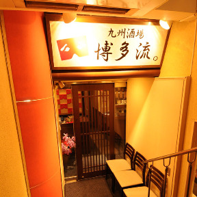 もつ鍋としゃぶしゃぶ 博多流。新宿店