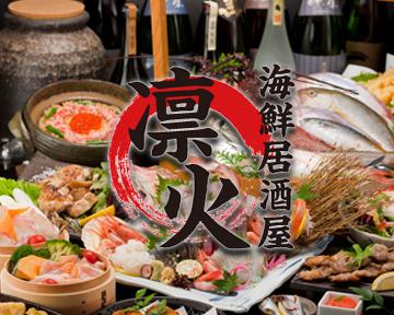 日本酒ともつ鍋 凛火新宿東口店
