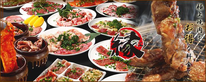 ホルモン焼肉 縁(エン) 赤羽店の画像