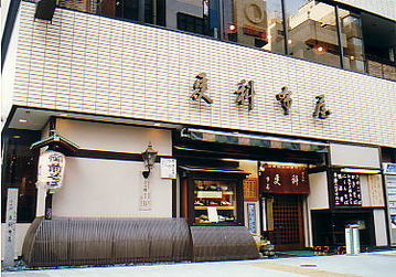 江戸蕎麦 芝大門 更科布屋