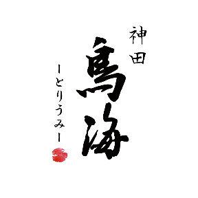 おいしい山形食材の店 神田 鳥海−toriumi−の画像