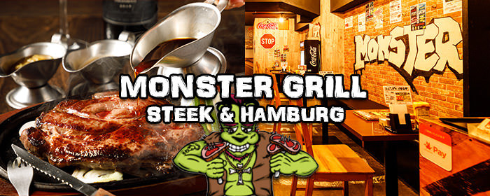 ステーキ&ハンバーグ モンスターグリル恵比寿店 image