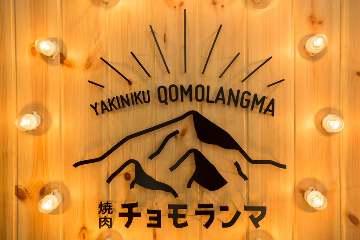 焼肉チョモランマ 武蔵小杉