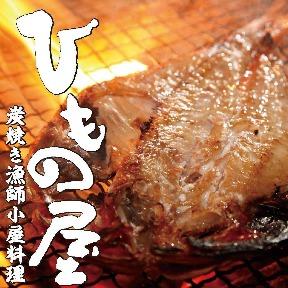 九州料理 エビス阿佐ヶ谷 総本店