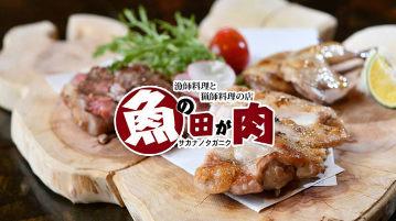 漁師料理と猟師料理の店 魚の田が肉