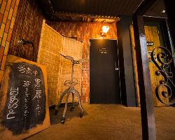 [立川駅2分] 駅チカの隠れ家空間でゆったりと寛ぎの宴会