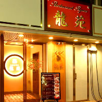 【駅近】 北千住駅から徒歩5分!各種お集まりに最適な好立地