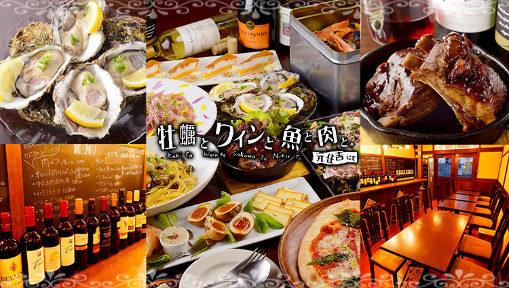 牡蠣とワインと魚と肉と。 元住吉にての画像