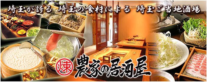埼玉を味わう居酒屋 煉の画像