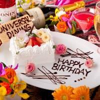 事前予約で誕生日や記念日に人気サプライズデザート