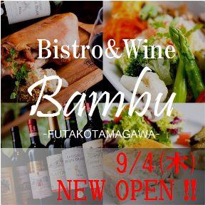 Bistro & Wine Bambu[バンブゥ] 二子玉川