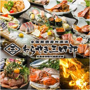 個室居酒屋・海鮮食べ放題 わらやき三四郎 千葉店