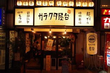 博多ガラクタ屋台 国分寺店