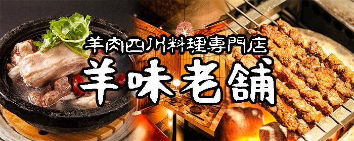 羊肉四川料理専門店 羊味老舗 ヤマダ電機LABI1池袋店の画像