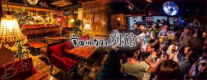 渋谷貸切パーティー 宇田川カフェ 別館の画像