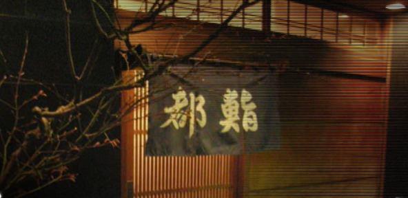 都寿司の画像