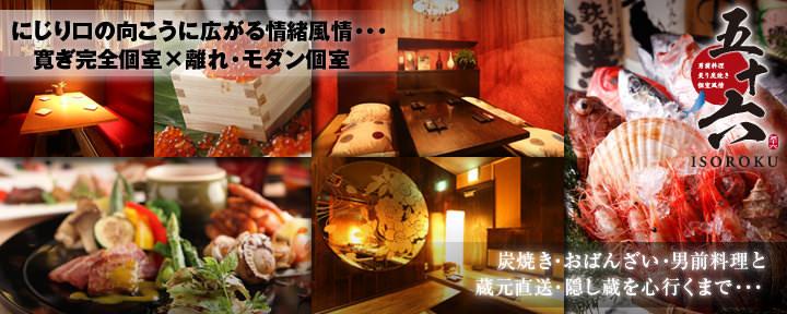 個室風情・ 男前料理 〜五十六〜 五反田駅前店の画像