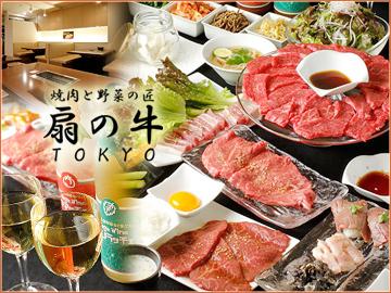 扇の牛TOKYO 国立店
