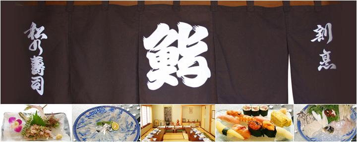 松乃寿司 本店の画像