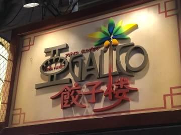 アガリコ餃子楼 新宿小田急ハルク店
