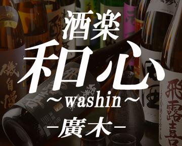 酒楽 和心 -ひろき-