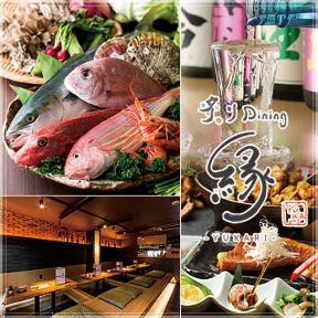 炙りDining 縁 〜yukari〜 町屋店