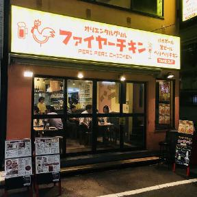 鶏バル&オリエンタルグリル ファイヤーチキン 御徒町駅前店