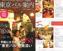 6/28発売ぴあMOOK本 「東京バル案内」に当店が掲載されました!