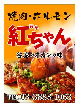 焼肉 ホルモン 紅ちゃん 本店
