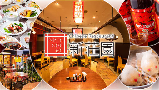 個室Dining SHINSOUEN‐新荘園‐ 飯田橋店の画像