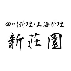 完全個室中華 新荘園 [シンソウエン] 秋葉原アキバトリム店の画像