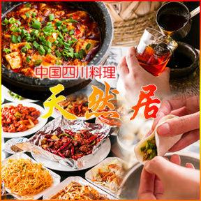 中国四川料理 天然居 虎ノ門店の画像