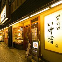 【 赤羽駅徒歩3分】 地元のお集まりにお気軽にご利用ください