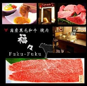国産黒毛和牛焼肉 福々〜FUKU FUKU〜 銀座八丁目