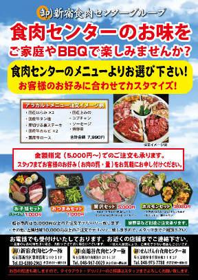 卸)新宿食肉センター極の画像