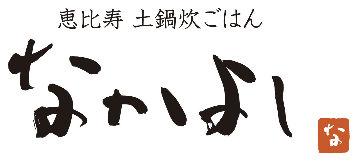 恵比寿 土鍋炊ごはん なかよし 丸の内店の画像2