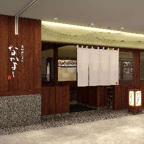 恵比寿 土鍋炊ごはん なかよし 丸の内店の画像