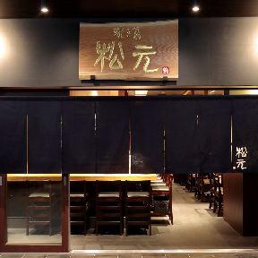 焼き鳥 松元 丸の内店の画像2