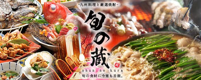 九州肉酒場 個室居酒屋 旬の蔵 秋葉原店の画像