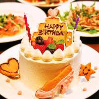 誕生日や記念日などの大切な日にはサプライズサービス♪