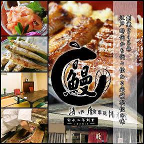 うなぎ 川魚料理 清水屋 image