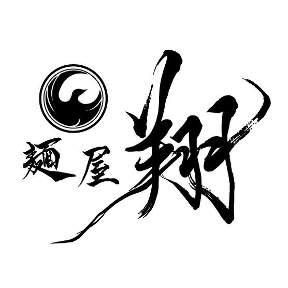 麺屋 翔の画像